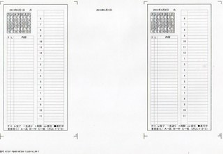 131015一日1ページ時間軸.jpg