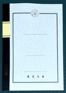 大学の大学ノート (2).JPG