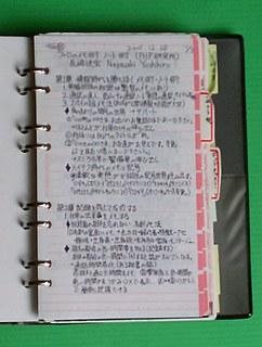 130929長崎手帳.JPG