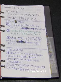 140322記事02.JPG