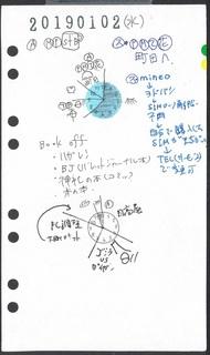 19年手帳004-crop.jpg