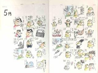 2005月日記.JPG
