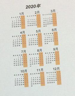 20年手帳 (5).JPG