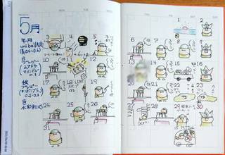 2105の日記 (1).jpg