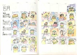 21年8月の日記.jpg