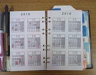 予定日チェックカレンダー
