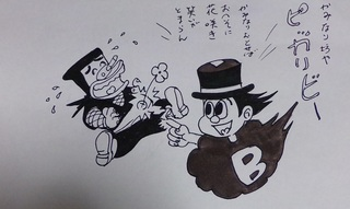 かみなり坊やピッカリビー (1).JPG