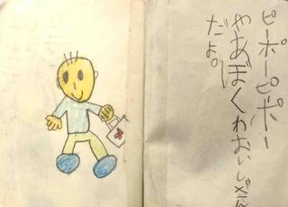 ぼくわおいしゃさん (2).JPG