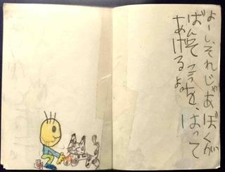 ぼくわおいしゃさん (4).JPG