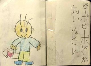 ぼくわおいしゃさん (6).JPG