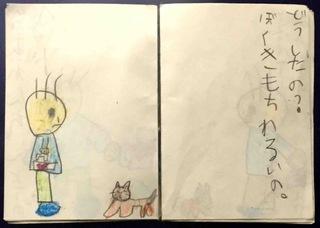 ぼくわおいしゃさん (8).JPG