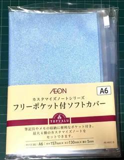 イオンのノートカバー02.JPG