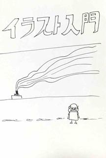 イラスト入門.JPG