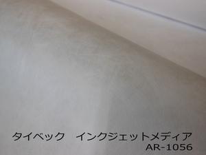 インクジェット用タイベック.jpg