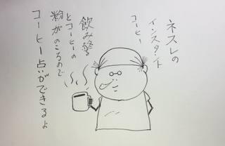 インスタントコーヒー (1).JPG