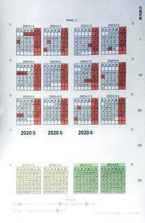 カレンダーシール (1).JPG