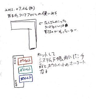 クリアファイルリサイクル.jpg