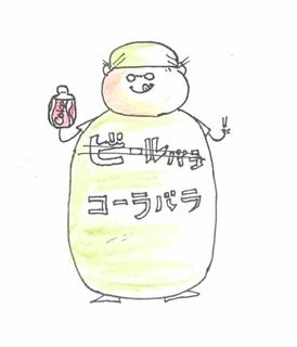 コカ・コーラだるまボトル (2).JPG