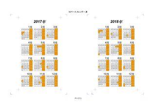 システムダイアリー(A4サイズ)カレンダー-001.jpg
