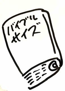 システム手帳オデブ.JPG
