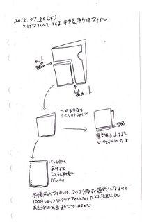 システム手帳用クリアファイル.jpg