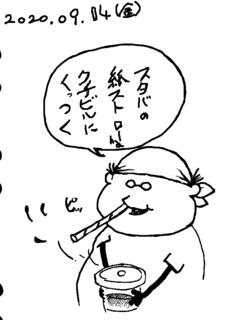 スタバのストロー (GIMP).png