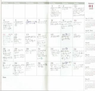 トラベラーズノート_01月.jpg
