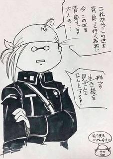 ハガレン.JPG
