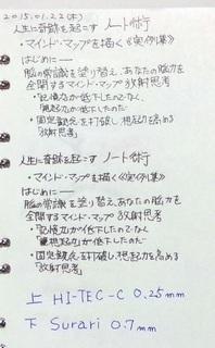ペン比較.JPG
