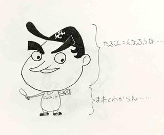 ミスタージャイアンツ.JPG