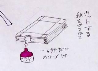 リフィル作成 (3-5).jpg