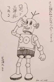 ロボット三等兵.JPG