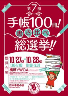 手帳100冊! 書き比べ総選挙 2018.png