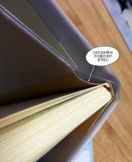 手帳を加工01.JPG