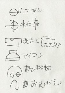手帳アイコン01.jpg