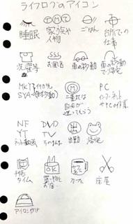 手帳アイコン (1).JPG