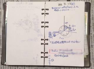 手帳リフィル.JPG