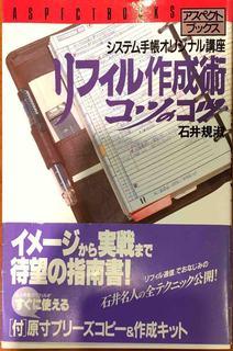 手帳総選挙 (14).JPG