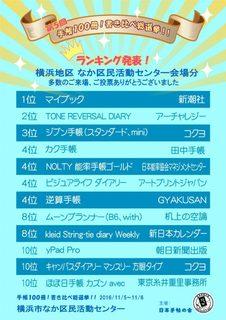 手帳総選挙in横浜 TOP10.jpg
