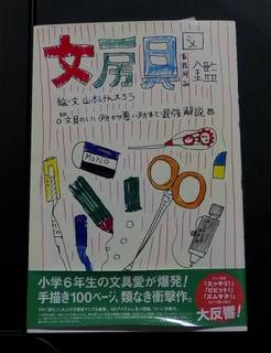 文房具図鑑.JPG