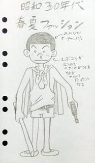 昭和の子供.jpg
