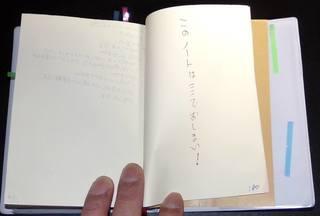 無印ノート02.JPG