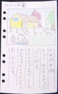絵日記.JPG