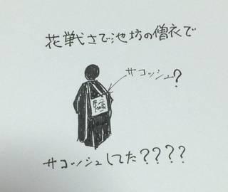 花戦さ (2).JPG