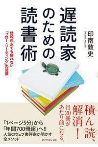 遅読家のための読書術.jpg