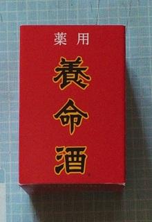 養命酒でストッカー (1).JPG