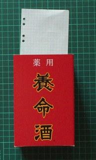 養命酒でストッカー (3).JPG