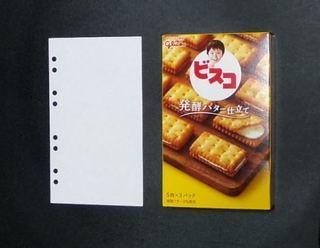 SD手帳リフィル01.JPG